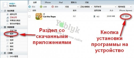 PPhelper_for_iphone_5-ipad