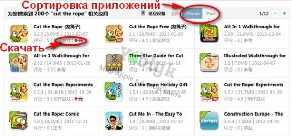 PPhelper_for_iphone_ipad